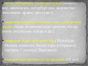 показ различных слоёв населения (помест- ное, московское, петербургское двор