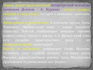 Нормы жизни представителей петербургской молодёжи (компания Долохов - А. Кура