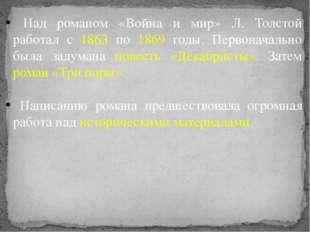Над романом «Война и мир» Л. Толстой работал с 1863 по 1869 годы. Первоначал
