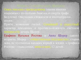 Москва. Семья Ростовых. Именины. Связь эпизода с предыдущими (сцены именин вп