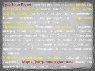 Граф Илья Ростов всем без исключения, «как выше, так и ниже его стоявшим» гос