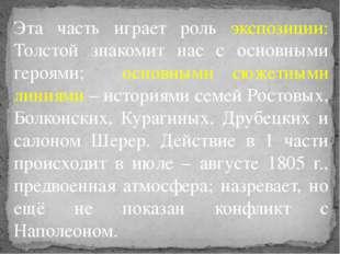 Эта часть играет роль экспозиции: Толстой знакомит нас с основными героями; о