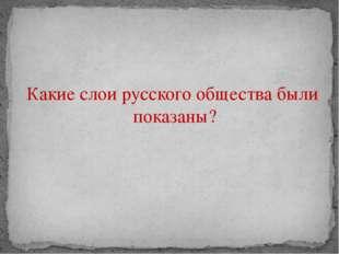 Какие слои русского общества были показаны?