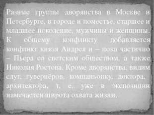 Разные группы дворянства в Москве и Петербурге, в городе и поместье, старшее