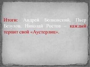Итоги: Андрей Болконский, Пьер Безухов, Николай Ростов – каждый терпит свой «