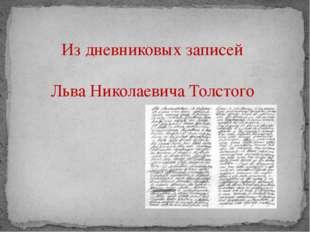 Из дневниковых записей Льва Николаевича Толстого