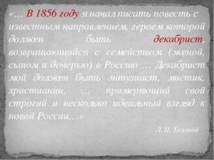 «… В 1856 году я начал писать повесть с известным направлением, героем которо