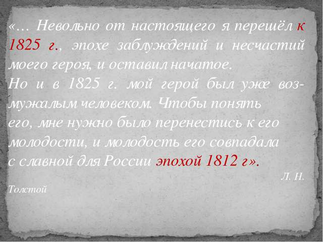 «… Невольно от настоящего я перешёл к 1825 г., эпохе заблуждений и несчастий...