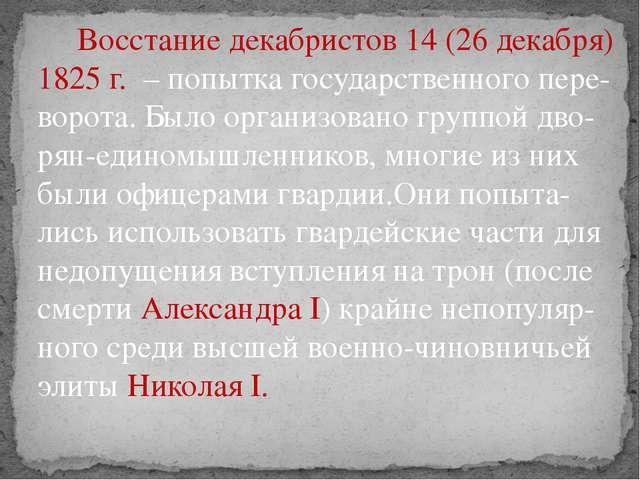 Восстание декабристов 14 (26 декабря) 1825 г. – попытка государственного пер...