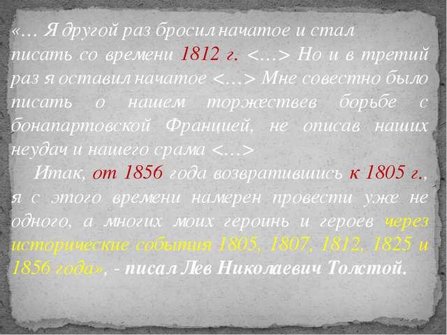«… Я другой раз бросил начатое и стал писать со времени 1812 г.  Но и в трети...