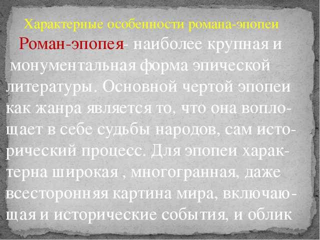 Характерные особенности романа-эпопеи Роман-эпопея- наиболее крупная и монум...