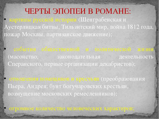 ЧЕРТЫ ЭПОПЕИ В РОМАНЕ: картины
