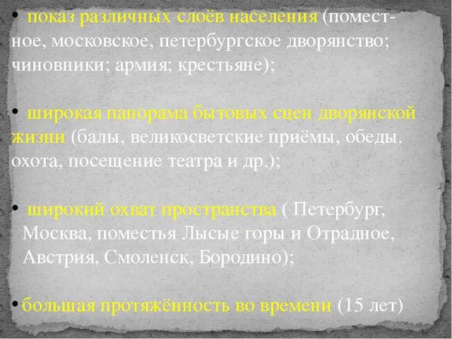 показ различных слоёв населения (помест- ное, московское, петербургское двор...