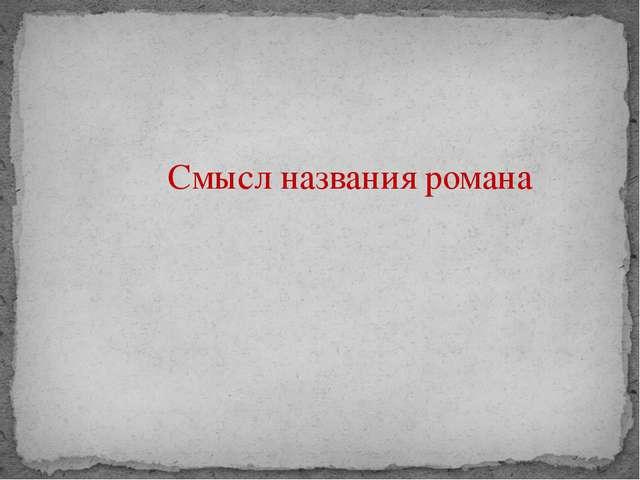 Смысл названия романа