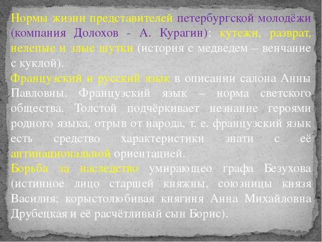 Нормы жизни представителей петербургской молодёжи (компания Долохов - А. Кура...