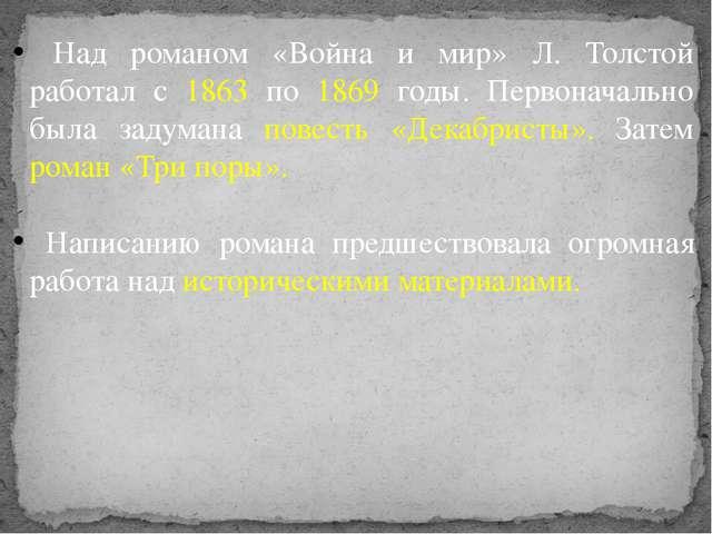 Над романом «Война и мир» Л. Толстой работал с 1863 по 1869 годы. Первоначал...