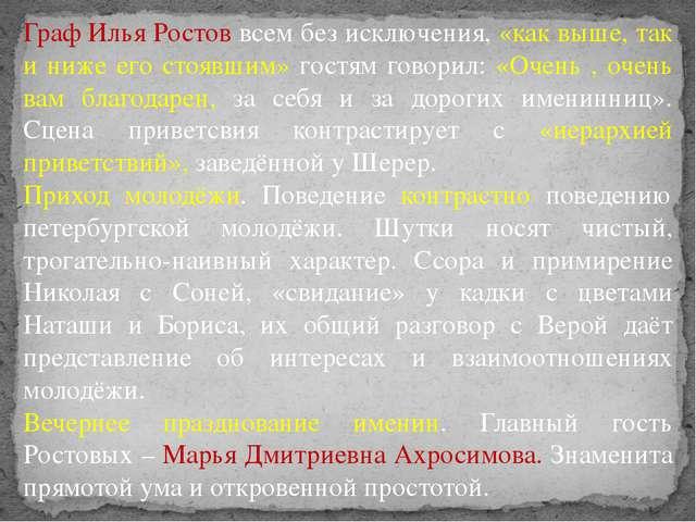 Граф Илья Ростов всем без исключения, «как выше, так и ниже его стоявшим» гос...