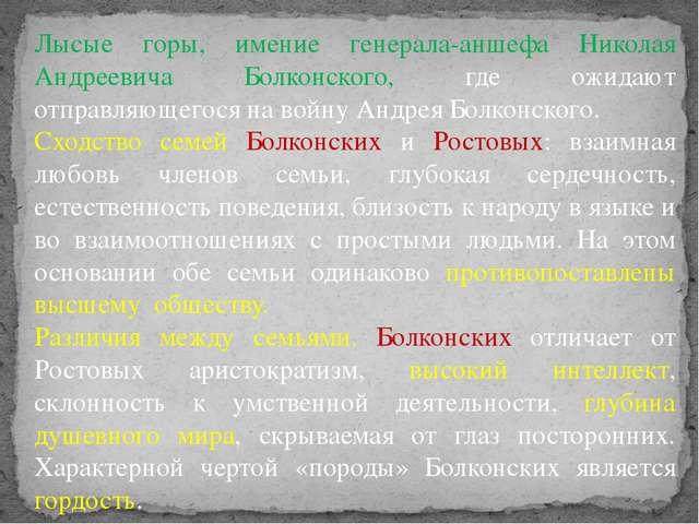 Лысые горы, имение генерала-аншефа Николая Андреевича Болконского, где ожидаю...