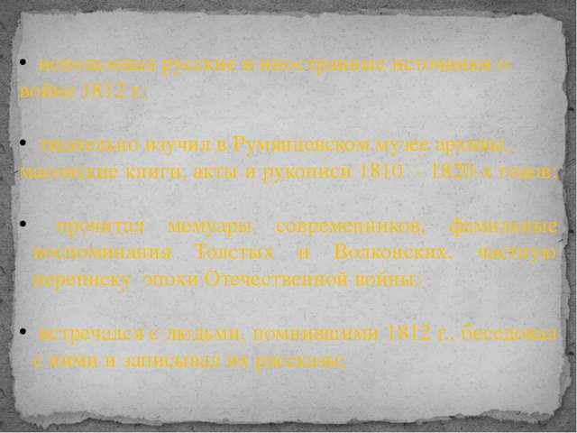 использовал русские и иностранные источники о войне 1812 г.; тщательно изучи...