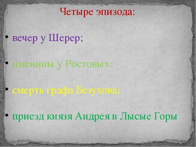 Четыре эпизода: вечер у Шерер; именины у Ростовых; смерть графа Безухова; при...