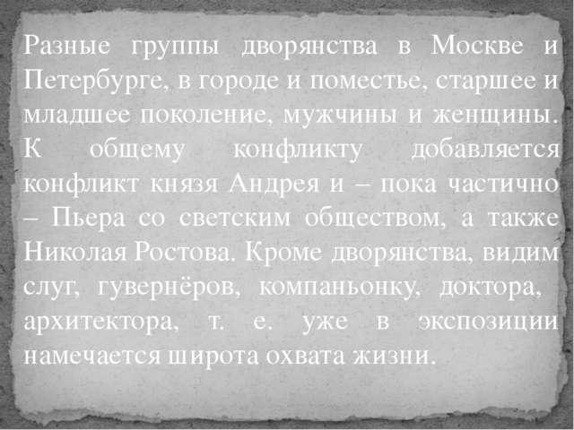 Разные группы дворянства в Москве и Петербурге, в городе и поместье, старшее...