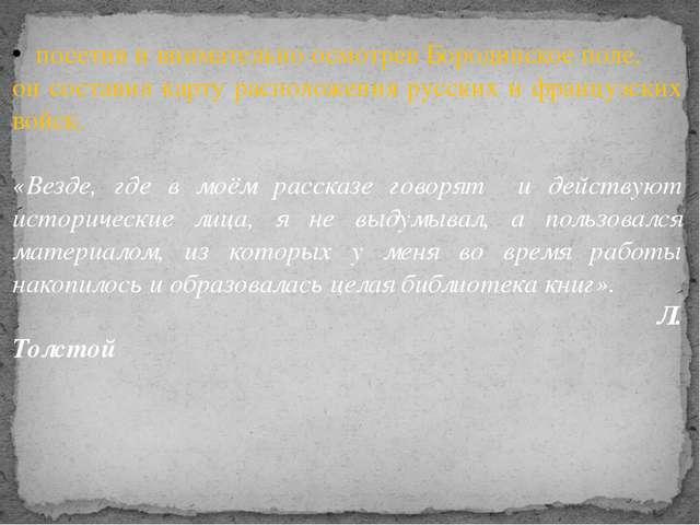 посетив и внимательно осмотрев Бородинское поле, он составил карту расположе...