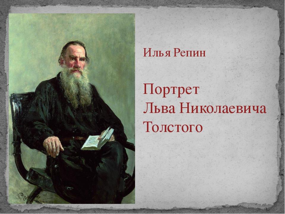 Илья Репин Портрет Льва Николаевича Толстого