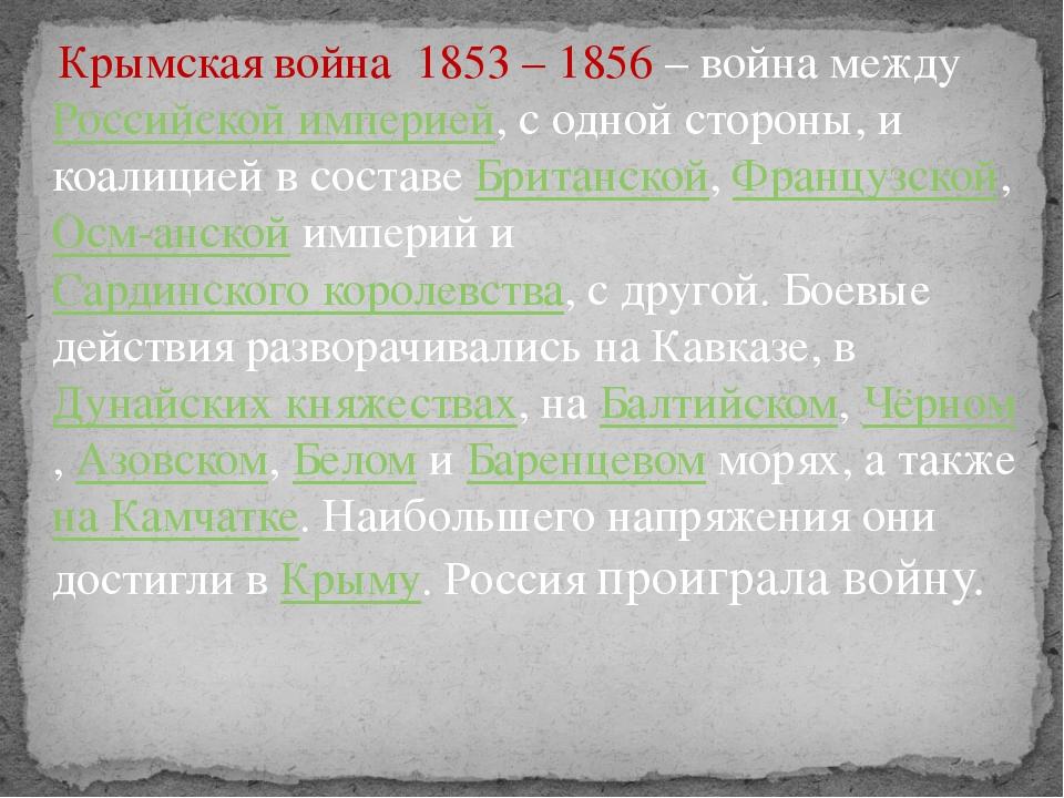 Крымская война 1853 – 1856 – война междуРоссийской империей, с одной сторон...