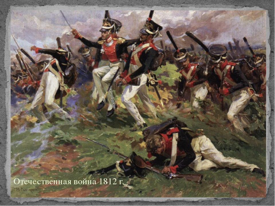 Отечественная война 1812 г.
