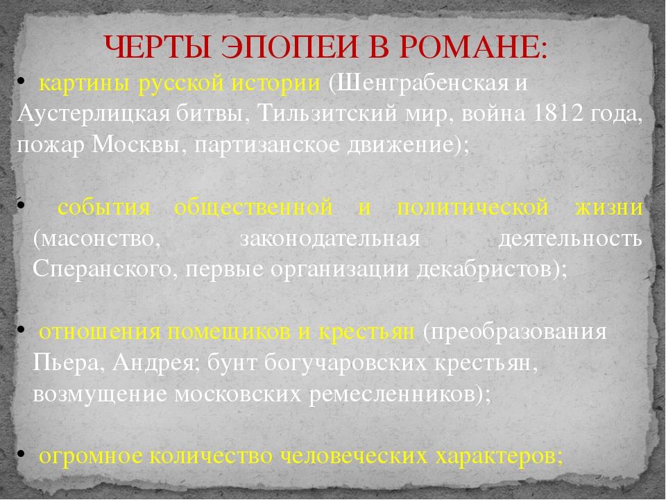 ЧЕРТЫ ЭПОПЕИ В РОМАНЕ: картины русской истории (Шенграбенская и Аустерлицкая...