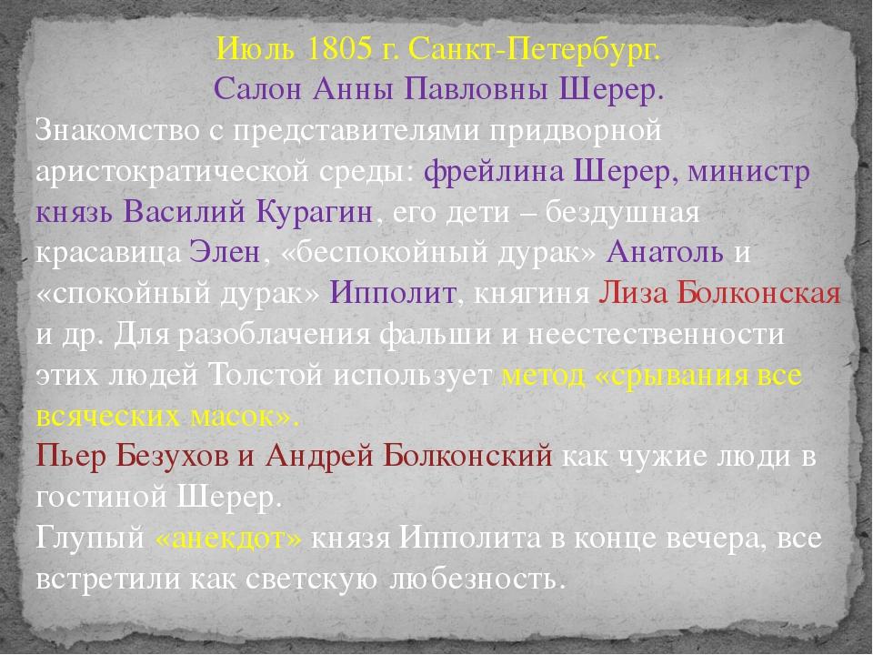 Июль 1805 г. Санкт-Петербург. Салон Анны Павловны Шерер. Знакомство с предста...