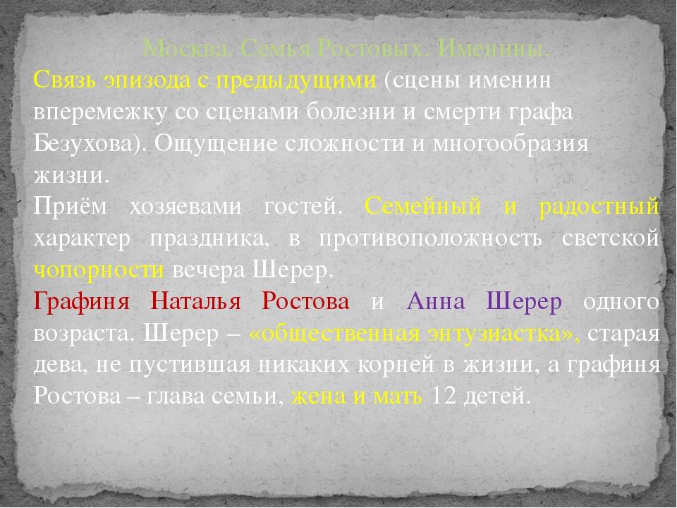 Москва. Семья Ростовых. Именины. Связь эпизода с предыдущими (сцены именин вп...