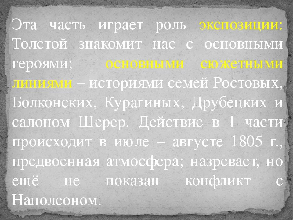 Эта часть играет роль экспозиции: Толстой знакомит нас с основными героями; о...