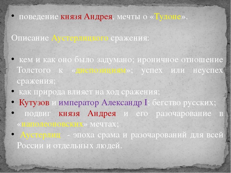 поведение князя Андрея, мечты о «Тулоне». Описание Аустерлицкого сражения: к...