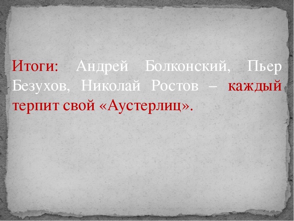 Итоги: Андрей Болконский, Пьер Безухов, Николай Ростов – каждый терпит свой «...