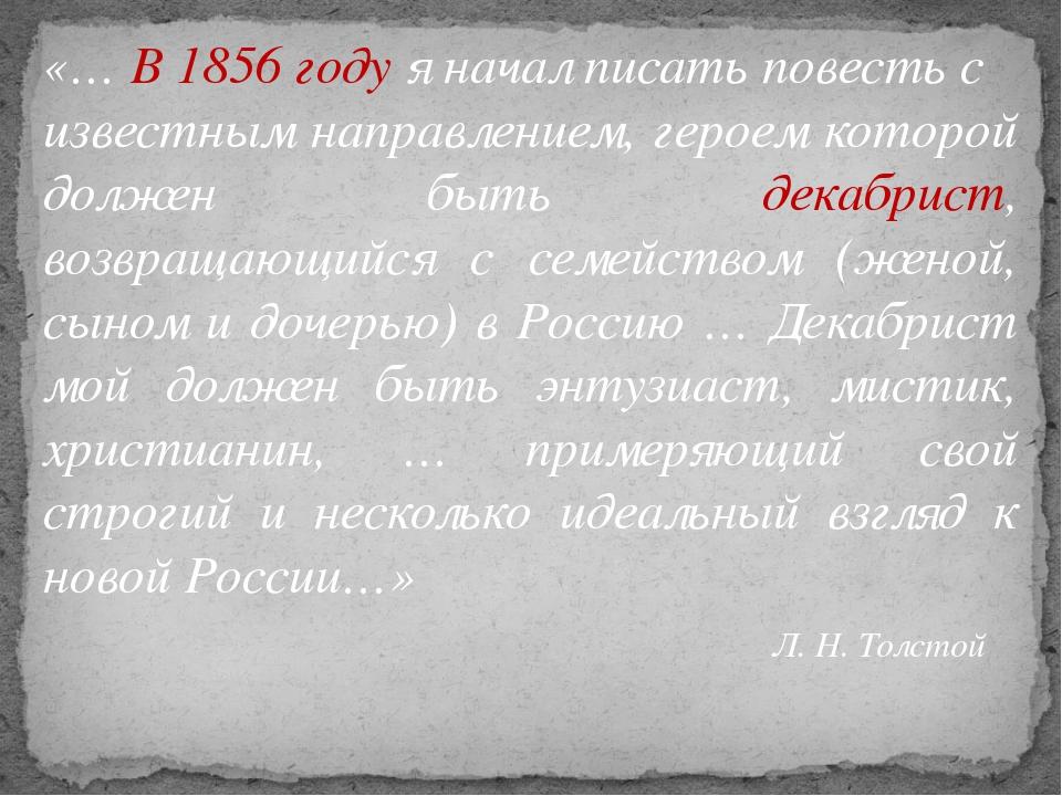 «… В 1856 году я начал писать повесть с известным направлением, героем которо...