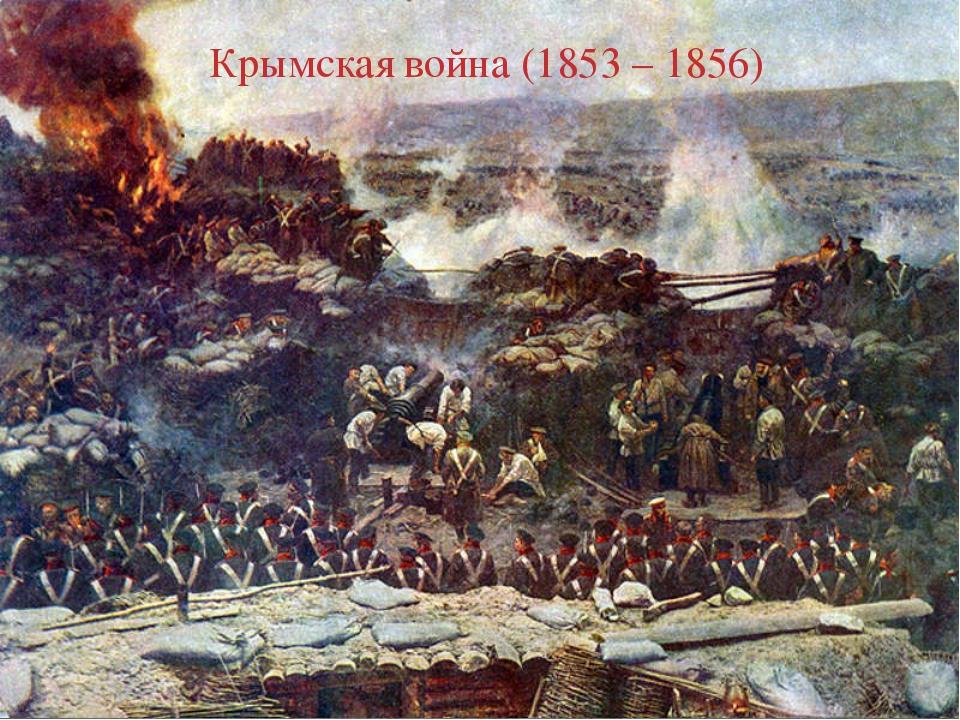 Крымская война (1853 – 1856)