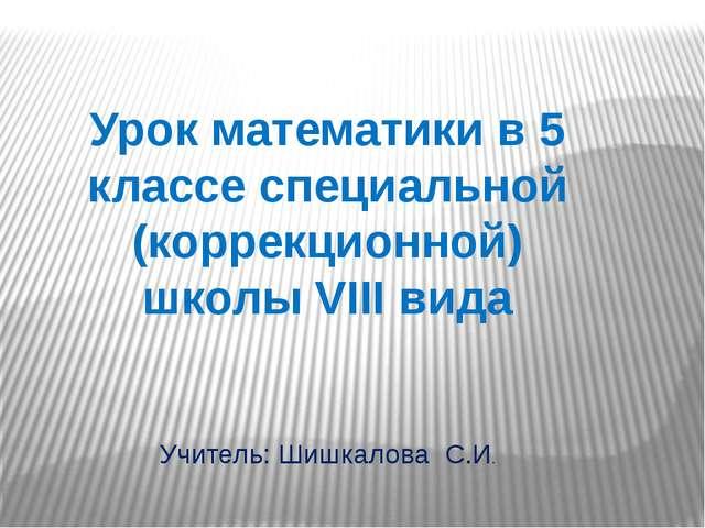 Урок математики в 5 классе специальной (коррекционной) школы VIII вида Учите...