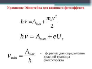 Уравнение Эйнштейна для внешнего фотоэффекта - формула для определения красно