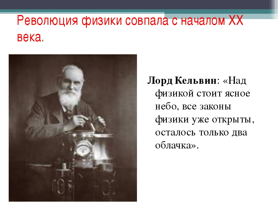 Революция физики совпала с началом XX века. Лорд Кельвин: «Над физикой стоит...
