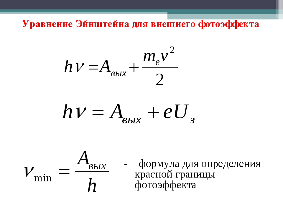 Уравнение Эйнштейна для внешнего фотоэффекта - формула для определения красно...