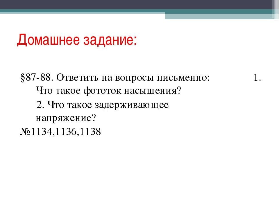 Домашнее задание: §87-88. Ответить на вопросы письменно: 1. Что такое фототок...