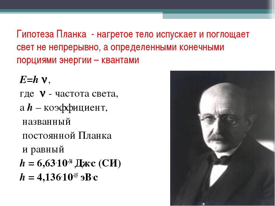 Гипотеза Планка - нагретое тело испускает и поглощает свет не непрерывно, а...