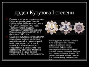 орден Кутузова I степени Первая и вторая степень ордена Кутузова учреждены Ук