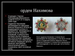 орден Нахимова Учрежден Указом Президиума Верховного Совета СССР от 3 марта 1