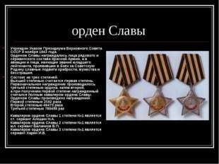 орден Славы Учрежден Указом Президиума Верховного Совета СССР 8 ноября 1943 г