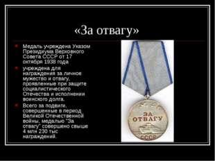 «За отвагу» Медаль учреждена Указом Президиума Верховного Совета СССР от 17 о