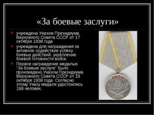 «За боевые заслуги» учреждена Указом Президиума Верховного Совета СССР от 17