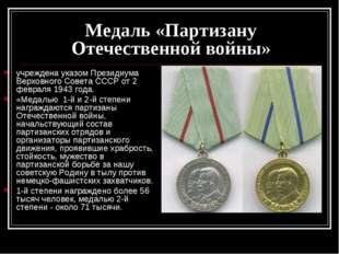 Медаль «Партизану Отечественной войны» учреждена указом Президиума Верховного