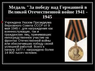 """Медаль """"За победу над Германией в Великой Отечественной войне 1941 - 1945 Учр"""